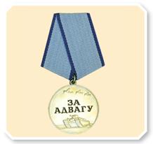 «За отвагу» – высшая медаль Беларуси