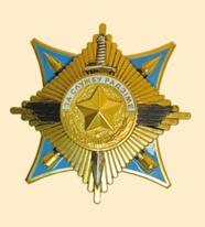 Орден «За службу Родине».