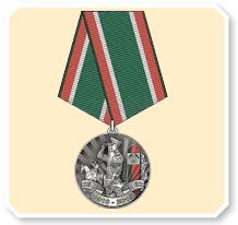 Юбилейная медаль «100 год органам пагранічнай службы Беларусі».