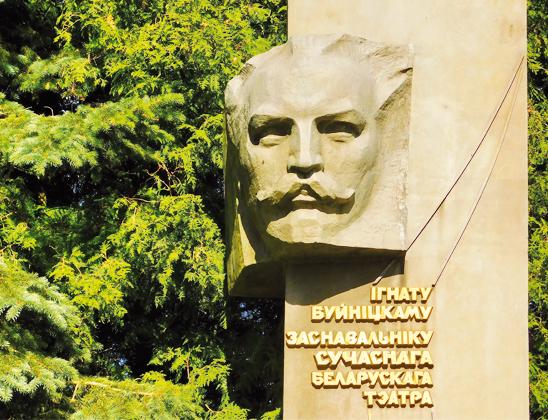 Памятник И. Буйницкому.