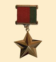 Медаль Героя Беларуси.