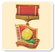 Благодарность Президента Республики Беларусь.