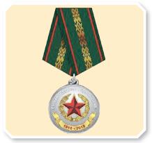 Юбилейная медаль «100 год Узброеным Сілам Рэспублiкi Беларусь»