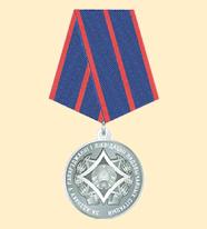 Медаль «За отличие в предупреждении и ликвидации чрезвычайных ситуаций»